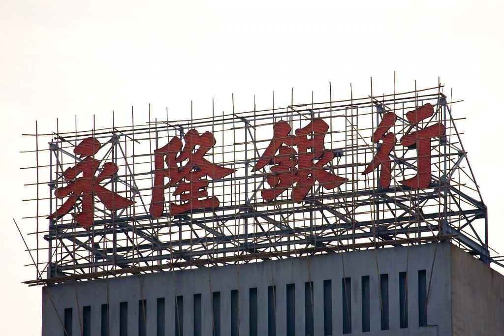 hongkong-2006-011.jpg