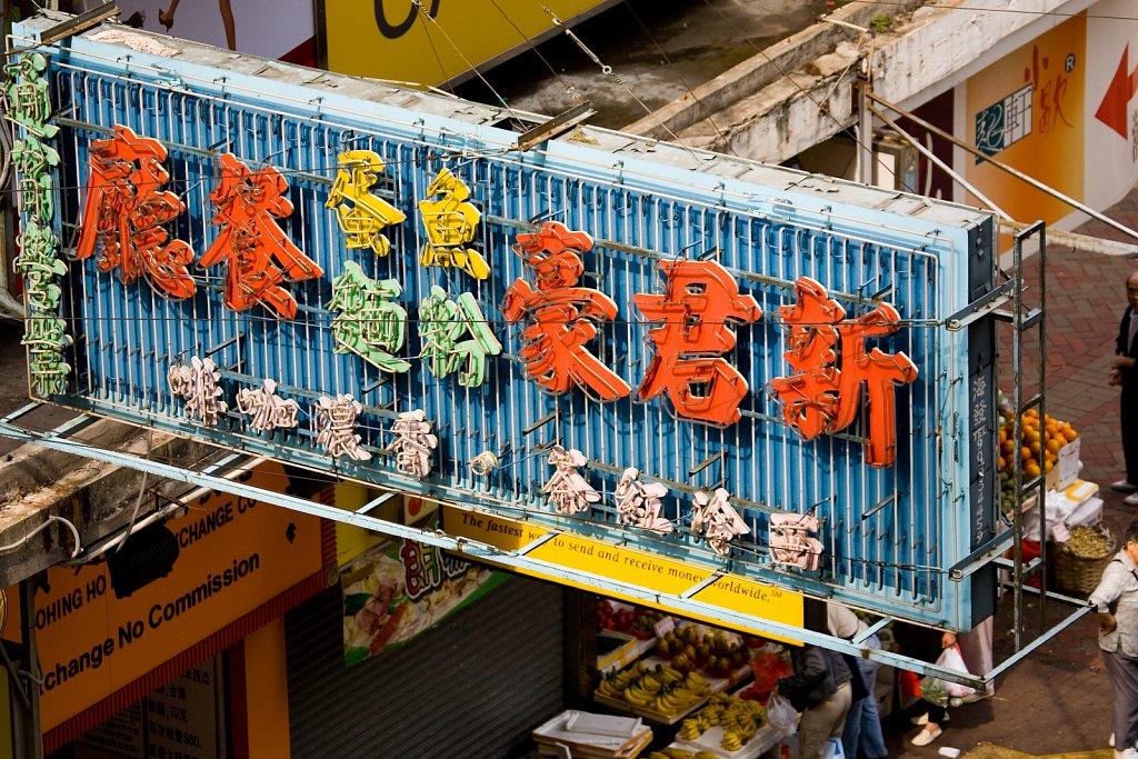 hongkong-2006-030.jpg